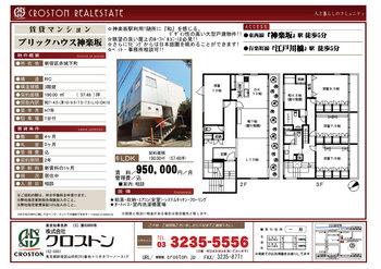 425D52ブリックハウス神楽坂(ALL)図.jpg