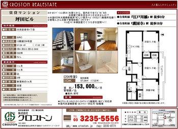 529J31坪田ビル(204).jpg