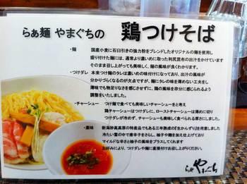 らぁ麺やまぐち-7.jpg