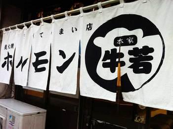 ホルモン牛若本家-2.jpg