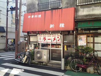 ラーメン新雅01.jpg