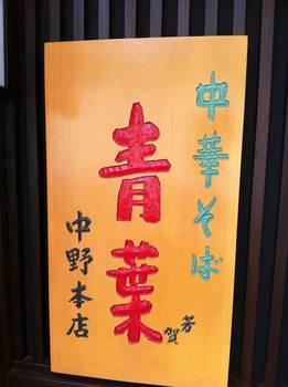 中華そば青葉-1.jpg