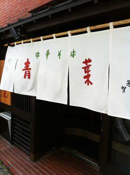 中華そば青葉-2.jpg