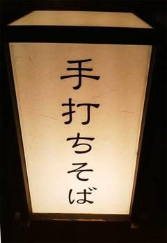 和み-1.jpg