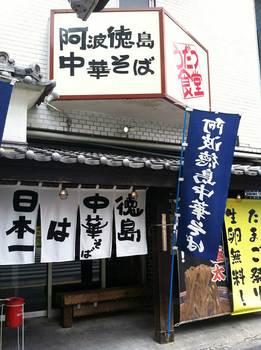 徳島ラーメン うだつ食堂-1.jpg