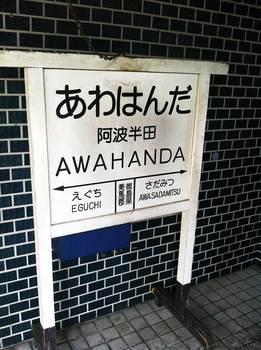 徳島ラーメン うだつ食堂-2.jpg