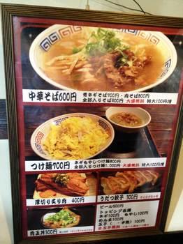 徳島ラーメン うだつ食堂-3.jpg