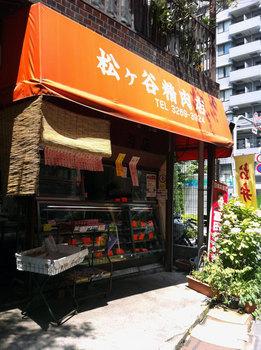 松ヶ谷精肉店 外観.jpg