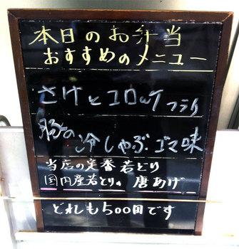 松ヶ谷精肉店 日替わり弁当.jpg