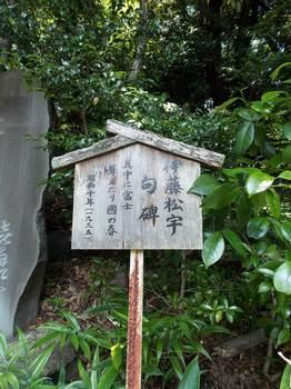 松尾芭蕉庵-13.jpg