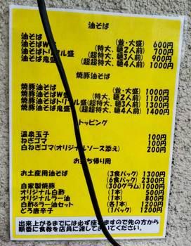 油そば-3.jpg