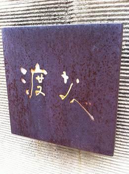 渡なべ-2.jpg