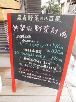 神楽坂野菜計画-1-1.jpg