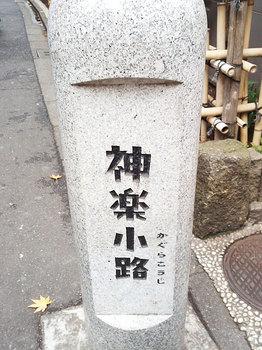 神楽小路.jpg