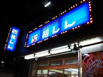 福しん-1.jpg