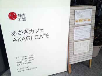赤城カフェレストラン4.jpg