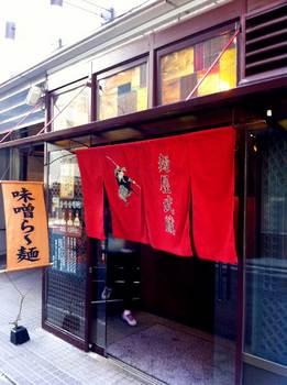麺屋武蔵-1.jpg