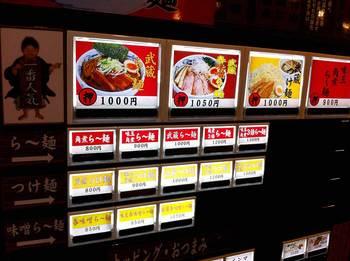 麺屋武蔵-9.jpg